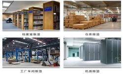 <font color='#000000'>上海大型工业除湿机</font>