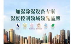 <font color='#000000'>台州工业除湿器专业生产销售</font>