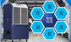 <font color='#000000'>工业除湿机的湿度控制对电子产品极其重要</font>