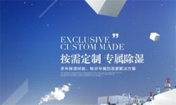 <font color='#000000'>上海配电房除湿机哪家好?配电房除湿器价格</font>