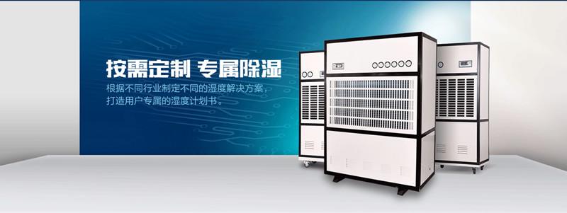 什么设备能降低印刷厂湿度?印刷厂除湿器