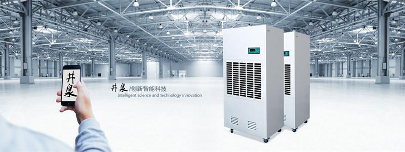 上海工业除湿器什么牌子好?