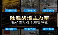 <font color='#000000'>影响工业除湿机价格的因素</font>