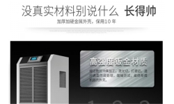 <font color='#000000'>小型全自动空气除湿机厂家报价</font>