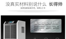 <font color='#000000'>家用空气除湿机生产厂家,家用除湿器哪家好?</font>