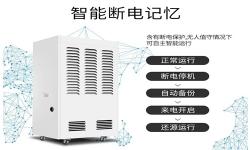 <font color='#000000'>杭州哪里可以买到效果好的印刷厂除湿器</font>