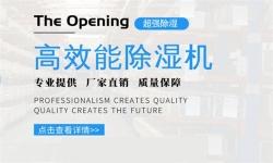 <font color='#000000'>杭州哪里可以买到工业抽湿机</font>