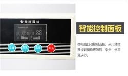 <font color='#000000'>苏州除湿机,工业车间去潮湿机最省电</font>