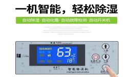 <font color='#000000'>温州室内空气抽湿器什么品牌好?</font>