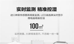 <font color='#000000'>工业防潮除湿机品牌有哪些</font>