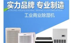 <font color='#000000'>杭州有哪些工业除湿机厂家</font>