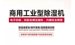 <font color='#000000'>杭州哪家牌子的除湿机好?</font>