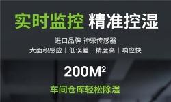 <font color='#000000'>工厂防潮抽湿设备,工业除湿机</font>