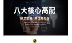 <font color='#000000'>上海有几个除湿机厂家?</font>