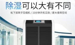 广东汕尾市除湿机厂家_高效抽湿机什么牌子比较