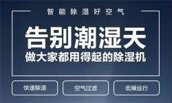 陕西汉中市除湿机厂家_防潮除湿机使用常识介绍