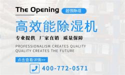 <font color='#000000'>河北雄县除湿机厂家_超强吸湿机优质厂家</font>