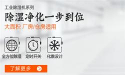 <font color='#000000'>云南大理市除湿机厂家_防潮除湿机类型选择</font>