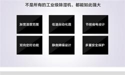 <font color='#000000'>海南儋州市除湿机厂家_空气除湿机优秀品牌</font>