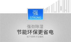 广东汕头市除湿机厂家_全自动抽湿器生产商