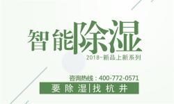山西兴县除湿机厂家_全自动抽湿器怎么选择