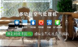 <font color='#000000'>江苏东台市除湿机厂家_除湿机优秀品</font>