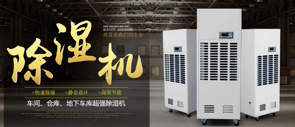 郑州除湿机哪里可以买到?工业厂房专用抽湿器