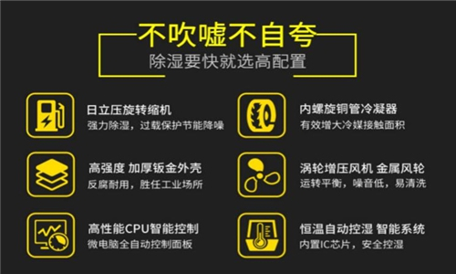 杭州最好的工业除湿机生产厂家