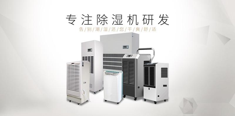 大型工厂智能除湿器系统设备