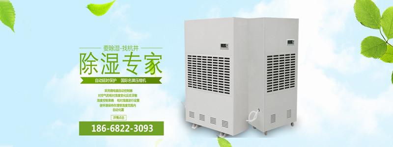 南京工业除湿器哪个牌子好?全自动工业抽湿器
