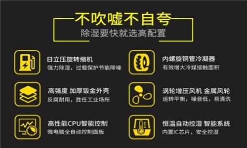工业除湿机、除湿器使用指南