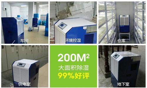 江苏工业除湿机设备供应