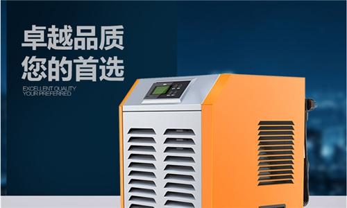 空气除湿器哪个牌子好?工业空气抽湿器价格