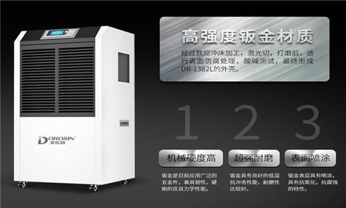 台州纺织厂空气除湿机什么牌子好用?