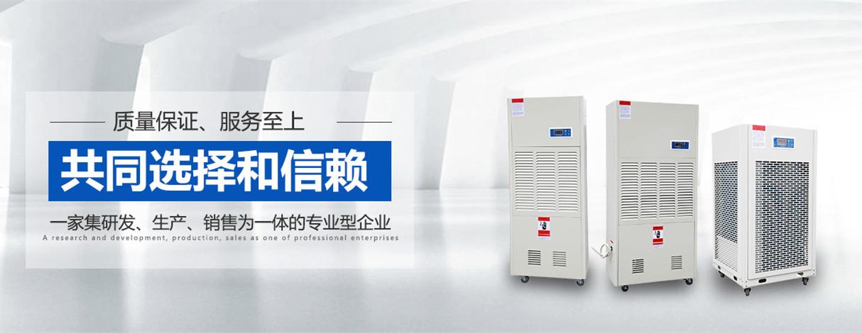 杭州工业抽湿机企业