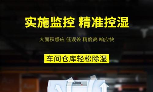 东莞工业除湿机品牌
