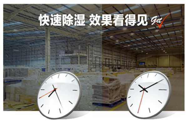 工业厂房抽湿器