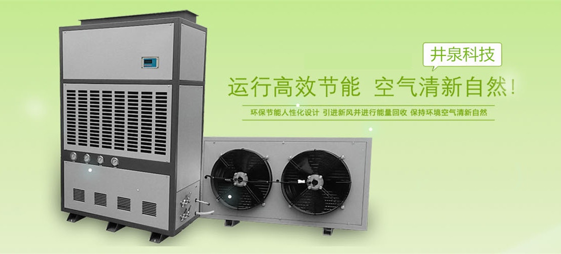 重庆食品厂车间除湿机价格多少?