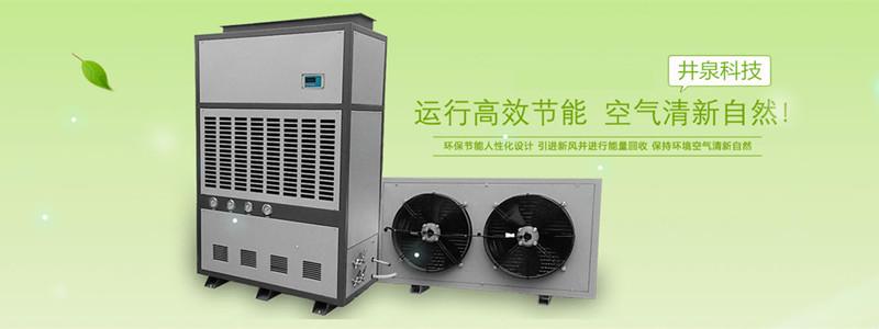 工厂车间空气除湿机