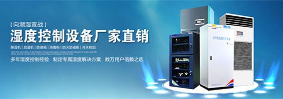 江西新干县除湿机厂家_节能环保除湿机品牌哪个好