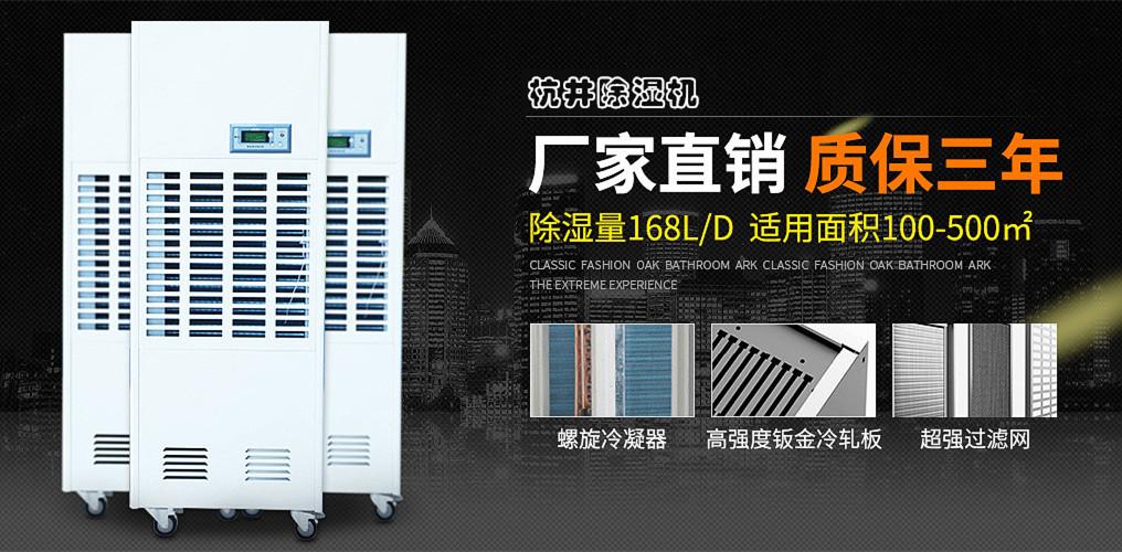 江西安义县除湿机厂家_减湿机优质厂家
