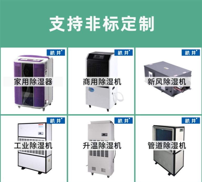 <font color='#000000'>食品车间好的防潮设备?食品车间工业抽湿机</font>