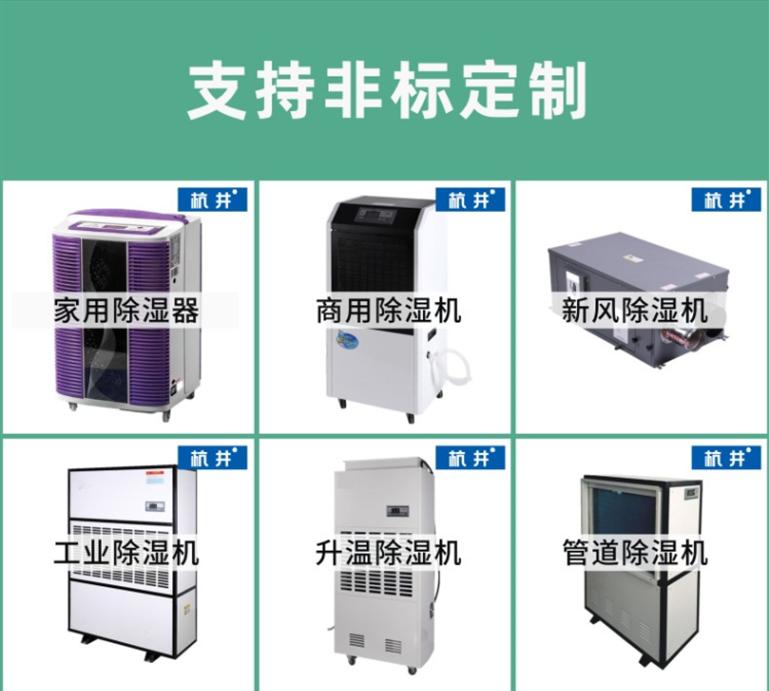 <font color='#000000'>家具厂如何解决潮湿?家具厂防潮空气除湿机</font>