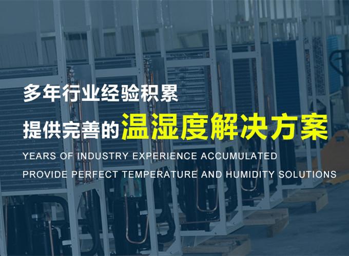 <font color='#000000'>重型工业抽湿机厂家介绍</font>